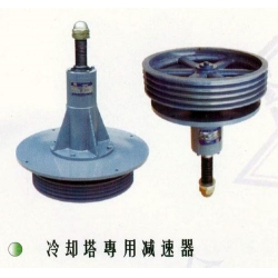 冷却塔减速器
